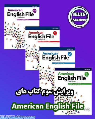 دانلود رایگان ویرایش سوم کتاب American English File