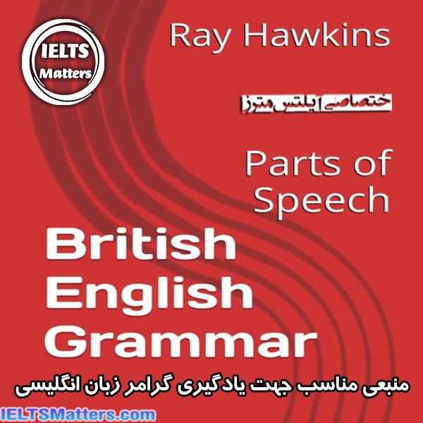 دانلود کتاب British English Grammar - Parts of Speech
