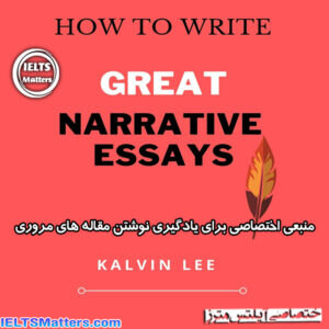 دانلود کتاب How to Write Great Narrative Essays