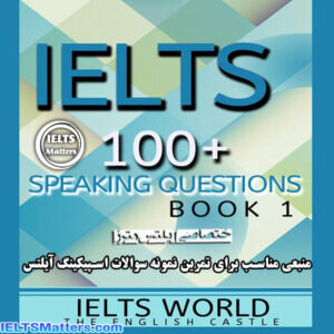 دانلود کتدانلود کتاب IELTS - 100+ Speaking Questionsاب IELTS - 100+ Speaking Questions