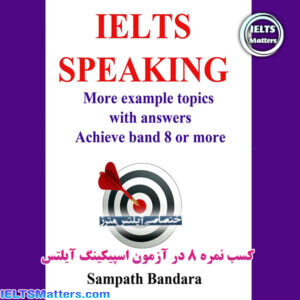دانلود کتاب IELTS Speaking - More example topics with answers: Achieve band 8 or more