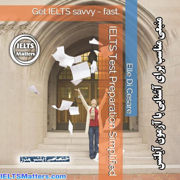 دانلود کتاب IELTS Test Preparation Simplified