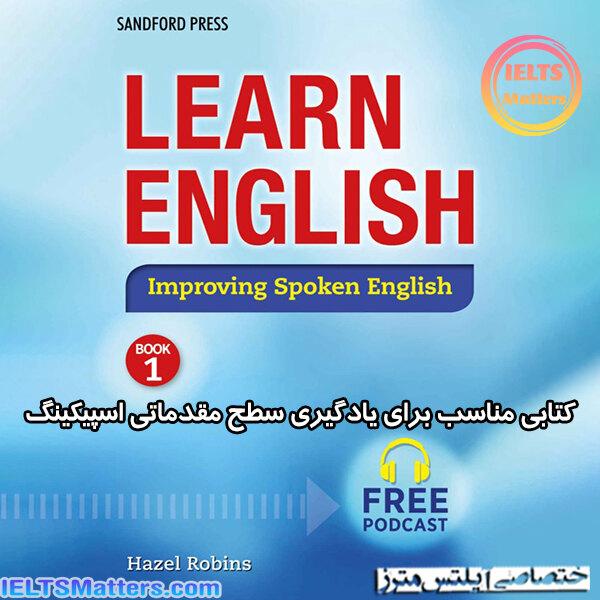 دانلود کتاب Learn English-Improving Spoken English Book 1