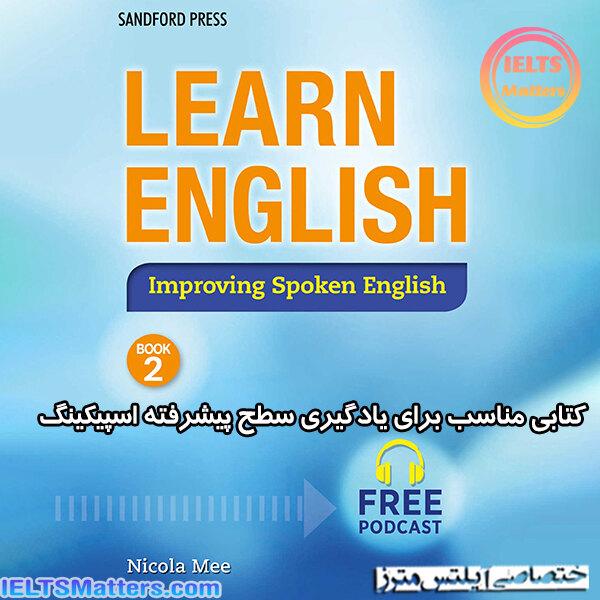 دانلود کتاب Learn English - Improving Spoken English Book 2