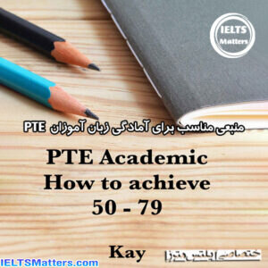 دانلود کتاب PTE Academic How to achieve 50 - 79
