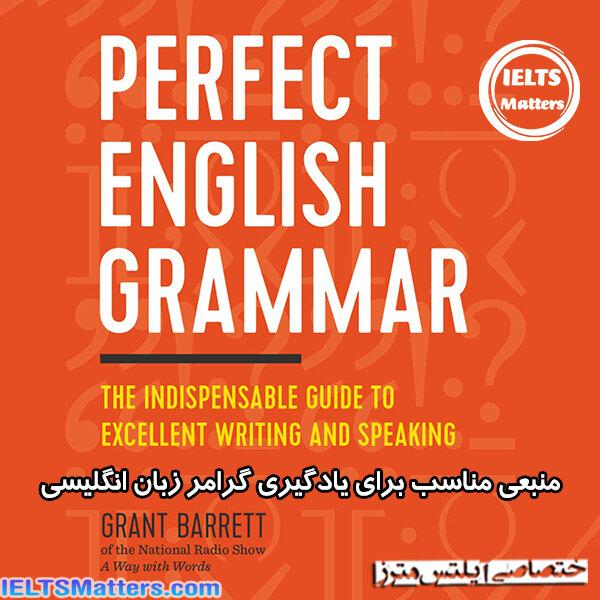 دانلود کتاب Perfect English Grammar-The Indispensable Guide to Excellent Writing and Speaking