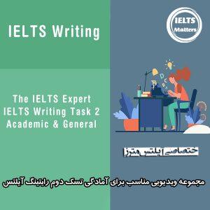 دانلود مجموعه ویدیویی The IELTS Expert - IELTS Writing Task 2 Academic & General