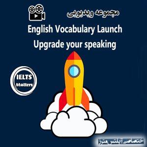 دانلود مجموعه ویدیویی English Vocabulary Launch Upgrade your speaking