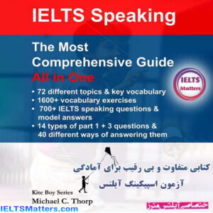 دانلود کتاب IELTS Speaking-The Most Comprehensive Guide, All in One Kite Boy Series