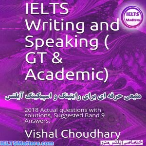 دانلود کتاب IELTS Writing and Speaking - GT & Academic