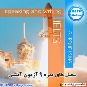دانلود کتاب IELTS Speaking and Writing