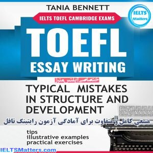 دانلود کتاب TOEFL ESSAY WRITING - TYPICAL MISTAKES IN STRUCTURE AND DEVELOPMENT
