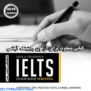 دانلود کتاب IELTS Guide Book: Writing: Strategies, Tips, Practice tests, and Model answers