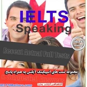 دانلود کتاب IELTS Speaking - Recent Actual Full Tests & Suggested Answers