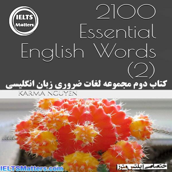 دانلود کتاب 2100 Essential English Words (2)
