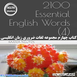 دانلود کتاب 2100 Essential English Words (4)