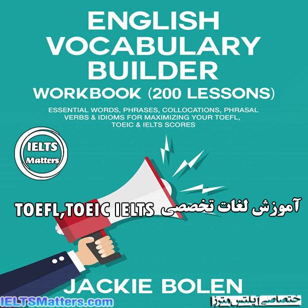 دانلود کتاب English Vocabulary Builder Workbook (200 Lessons)