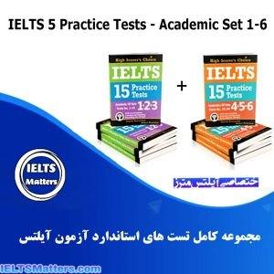 دانلود سری کامل مجموعه کتاب های IELTS 5 Practice Tests - Academic Set 1-6