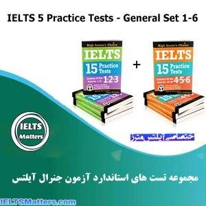دانلود سری کامل مجموعه کتاب های IELTS 5 Practice Tests - General Set 1-6