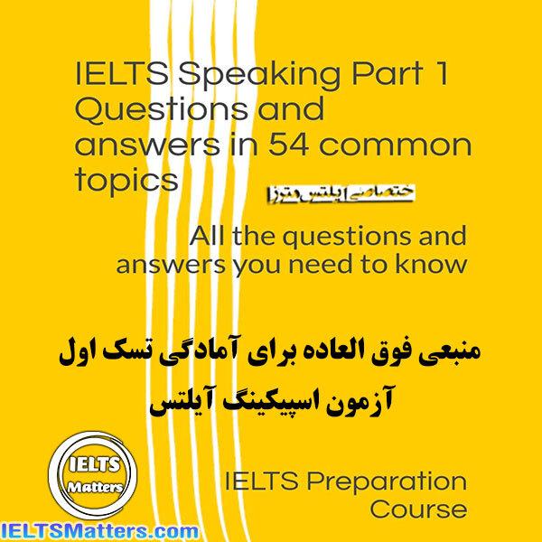 دانلود کتاب IELTS Speaking Part 1 Questions and answers in 54 common topics