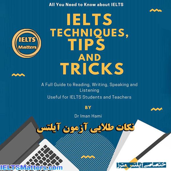دانلود کتاب IELTS Techniques, Tips and Tricks-A Full Guide to IELTS Exam