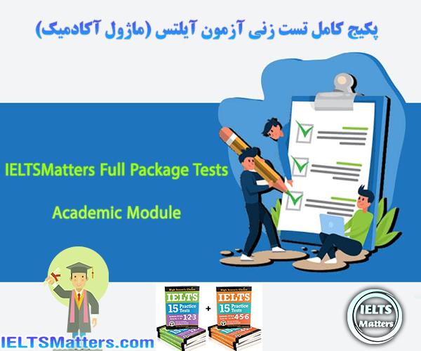 پکیج کامل تست زنی آزمون آیلتس ( ماژول آکادمیک) IELTSMatters Full Package Tests- Academic Module