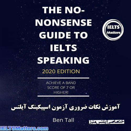 دانلود کتاب The No-Nonsense Guide To IELTS Speaking 2020 Edtion