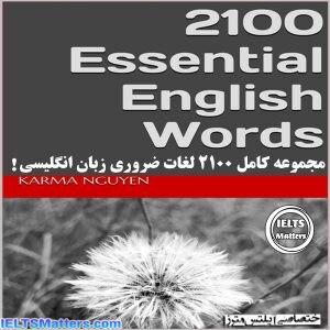 دانلود مجموعه کتاب های 2100 Essential English Words