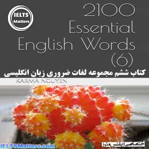 دانلود کتاب 2100 Essential English Words (6)
