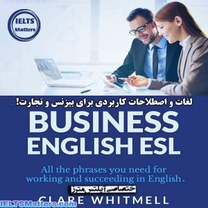 دانلود کتاب Business English ESL - All the phrases you need