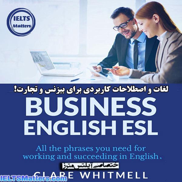 دانلود کتاب Business English ESL - All the phrases you need