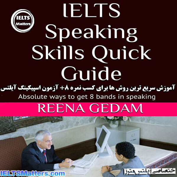 دانلود کتاب IELTS Speaking Skills Quick Guide