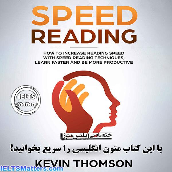 دانلود کتاب Speed Reading How to Increase Reading Speed