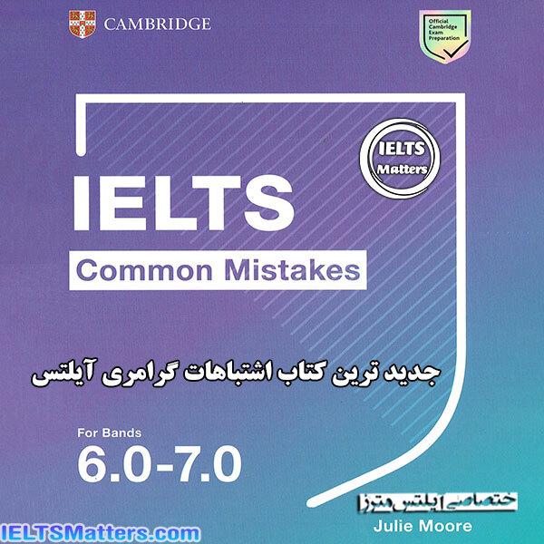 دانلود کتاب IELTS Common Mistakes 6.0-7.0 (2020)