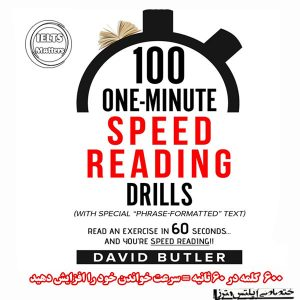 دانلود کتاب 100One-Minute Speed Reading Drills
