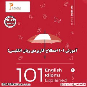 دانلود کتاب 101 English Idioms Explained