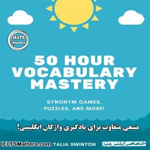 دانلود کتاب 50 Hour Vocabulary Mastery