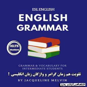 دانلود کتاب - ESL ENGLISH - Grammar & Vocabulary