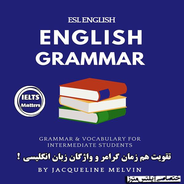 دانلود کتاب - ESL ENGLISH - Grammar & Vocabulary