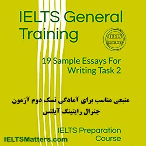 دانلود کتاب IELTS General Training- 19 Essays For Writing Task 2