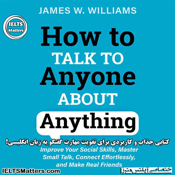دانلود کتاب How to Talk to Anyone About Anything
