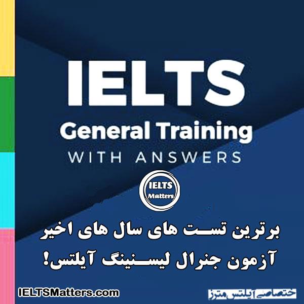 دانلود کتاب IELTS General Training Listening Tests With Answers