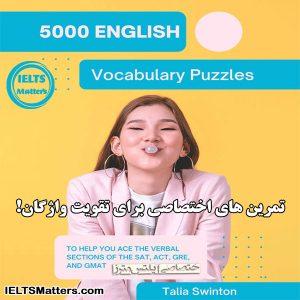 دانلود کتاب 5000 English Vocabulary Puzzles