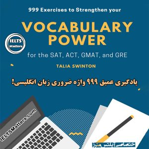 دانلود کتاب 999Exercises to Strengthen your Vocabulary Power