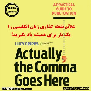 دانلود کتاب Actually, the Comma Goes Here