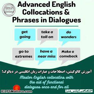 دانلود کتاب Advanced English Collocations & Phrases in Dialogues