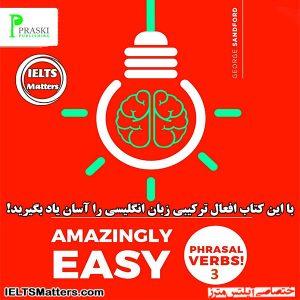 دانلود کتاب Amazingly Easy Phrasal Verbs 3