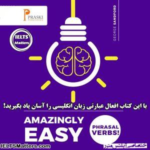 دانلود کتاب Amazingly Easy Phrasal Verbs