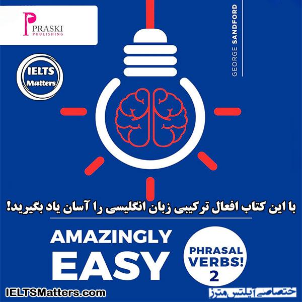 دانلود کتاب Amazingly Easy Phrasal Verbs 2
