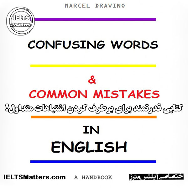 دانلود کتاب Confusing Words & Common Mistakes in English